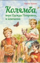 Ирина Краева - Колямба, внук Одежды Петровны, и компания