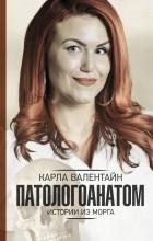 Карла Валентайн - Патологоанатом. Истории из морга