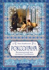 Павло Загребельный - Роксолана. Великолепный век султана Сулеймана