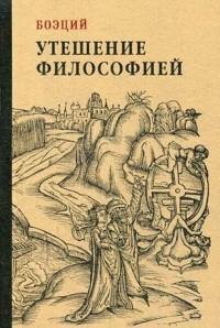 Боэций - Утешение философией