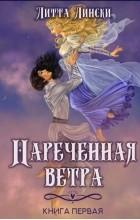Литта Лински - Нареченная ветра