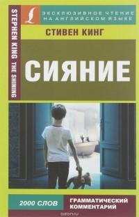 Стивен Кинг - Сияние / The Shining