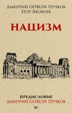 Дмитрий Goblin Пучков - Нацизм