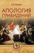 Волков А. В. - Апология привидений