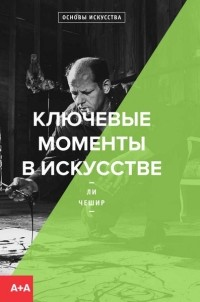 Ли Чешир - Ключевые моменты в искусстве