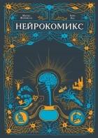 - Нейрокомикс