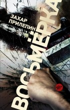 Захар Прилепин - Восьмерка