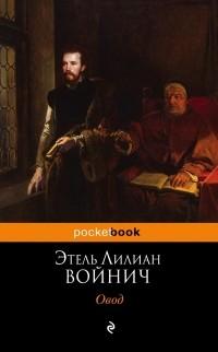 Этель Лилиан Войнич - Овод