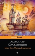 Александр Солженицын - Один день Ивана Денисовича (сборник)