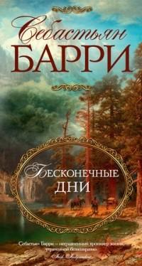 Себастьян Барри - Бесконечные дни
