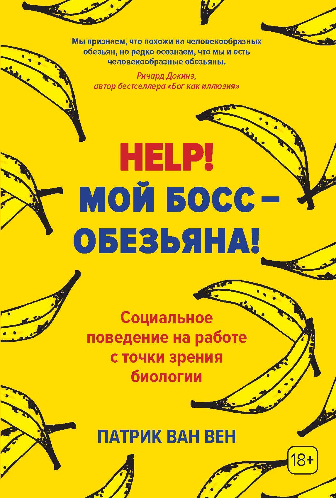 «Help! Мой босс — обезьяна! Социальное поведение на работе с точки зрения биологии» Патрик ван Вен