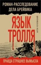 Антон Чечулинский - Язык Тролля. Роман-расследование дела Брейвика
