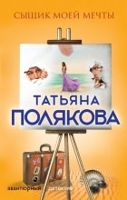 Татьяна Полякова - Сыщик моей мечты