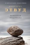 Маргарет Этвуд - Каменная подстилка