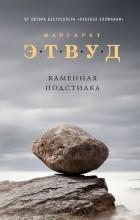Маргарет Этвуд - Каменная подстилка (сборник)