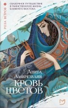 Анита Амирезвани - Кровь цветов
