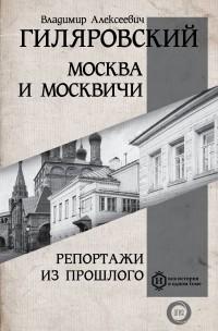 Владимир Гиляровский - Москва и Москвичи. Репортажи из прошлого