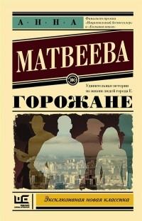 Анна Матвеева - Горожане