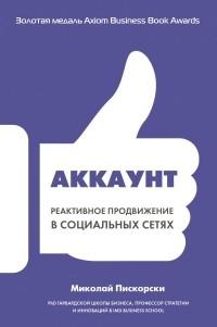 Миколай  Пискорски - Аккаунт. Реактивное продвижение в социальных сетях