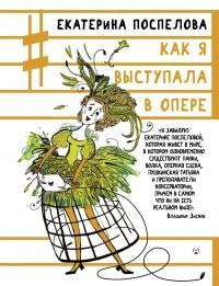 Екатерина Поспелова - Как я выступала в опере