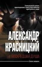 Красницкий Александр Иванович - Воскресшая душа