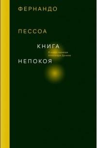 Фернандо Пессоа - Книга непокоя
