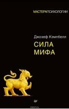 Джозеф Кэмпбелл - Сила мифа