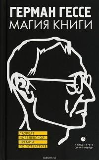 Г. Гессе - Магия книги (сборник)
