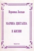 Вероника Лосская - Марина Цветаева в жизни. Неизданные воспоминания современников