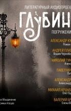 без автора - ГЛУБИНА. Погружение 6-е (сборник)