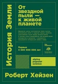Роберт Хейзен - История Земли: От звездной пыли к живой планете: Первые 4 500 000 000 лет