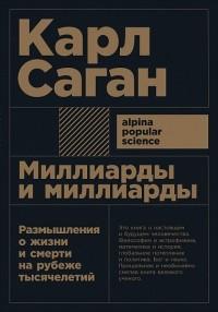 Карл Саган - Миллиарды и миллиарды. Размышления о жизни и смерти на рубеже тысячелетий