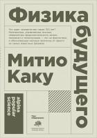 Митио Каку - Физика будущего