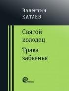 Валентин Катаев - Святой колодец. Трава Забвенья