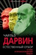 Дарвин Чарлз Роберт - Естественный отбор. О себе и происхождении видов