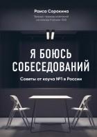 Раиса Сорокина - Я боюсь собеседований! Советы от коуча №1 в России