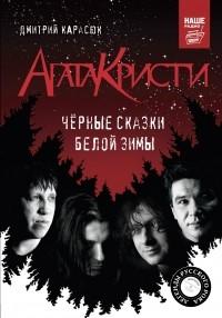 Дмитрий Карасюк - Агата Кристи. Черные сказки белой зимы