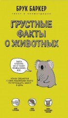 Брук Баркер - Грустные факты о животных