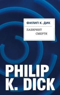 Филип Дик - Лабиринт смерти