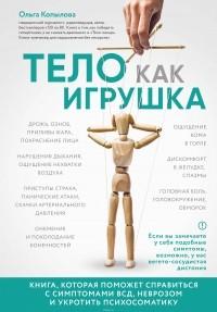 Ольга Копылова - Тело как игрушка. Книга, которая поможет справиться с симптомами ВСД и укротить психосоматику