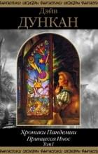 Дэйв Дункан - Хроники Пандемии. Принцесса Инос. Том 1 (сборник)