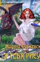 Суржевская Марина - Я тебя рисую
