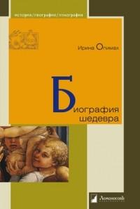 Ирина Опимах - Биография шедевра
