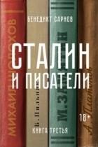 Бенедикт Сарнов - Сталин и писатели. Книга третья