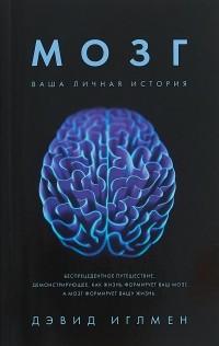 Дэвид Иглмен - Мозг: Ваша личная история