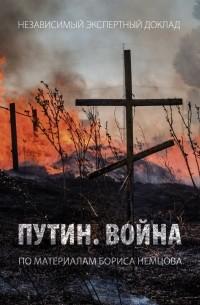 Немцов Борис - Путин. Война
