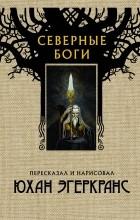 Юхан Эгеркранс - Северные боги