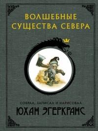 Юхан Эгеркранс - Волшебные существа Севера