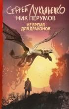 - Не время для драконов