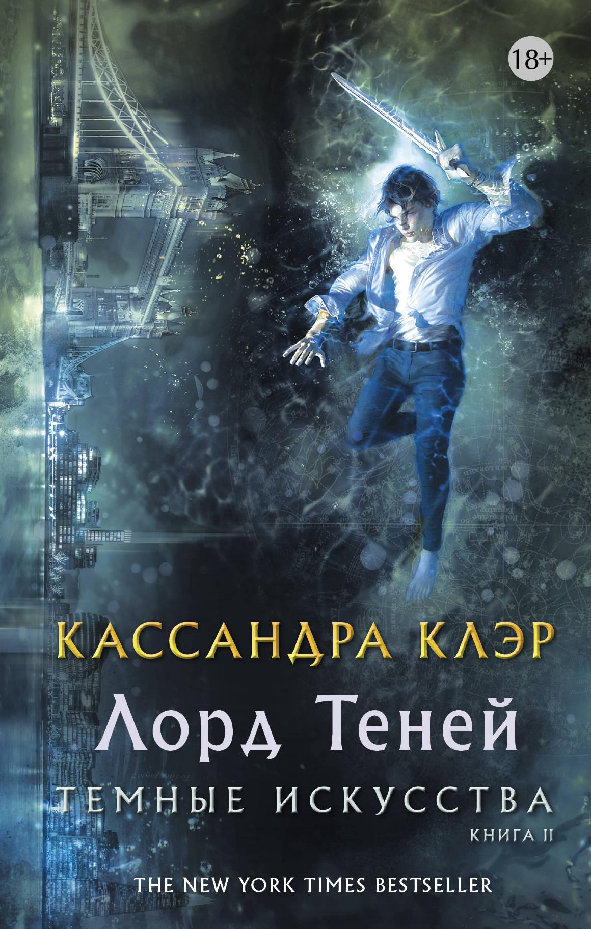 «Темные искусства. Книга 2. Лорд Теней» Кассандра Клэр
